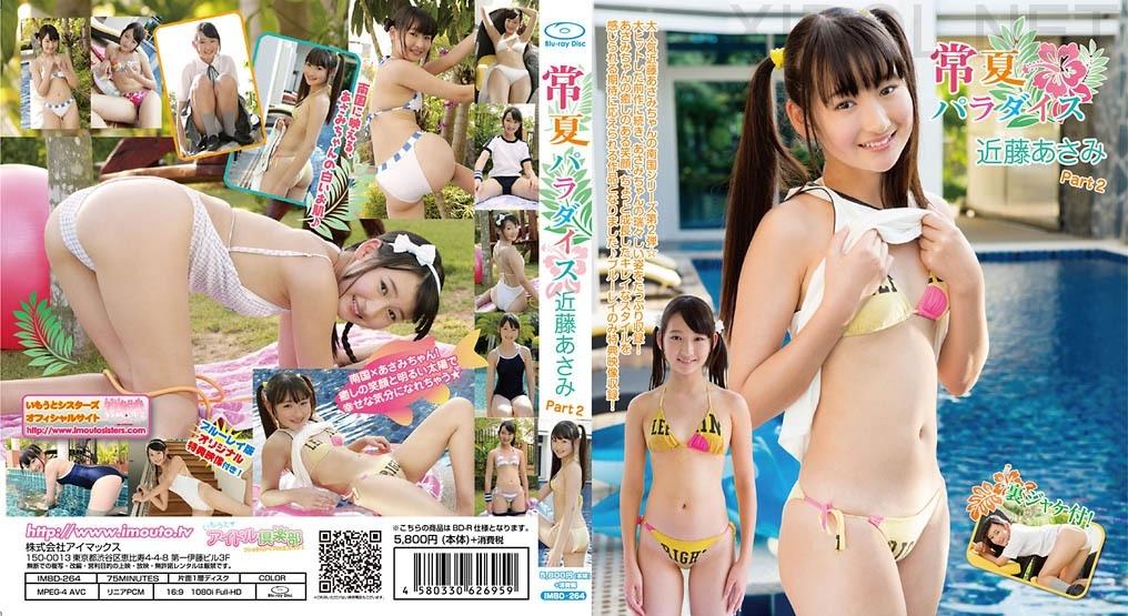 [IMBD-264] Asami Kondou 近藤あさみ – 常夏パラダイス Part2 Blu-ray