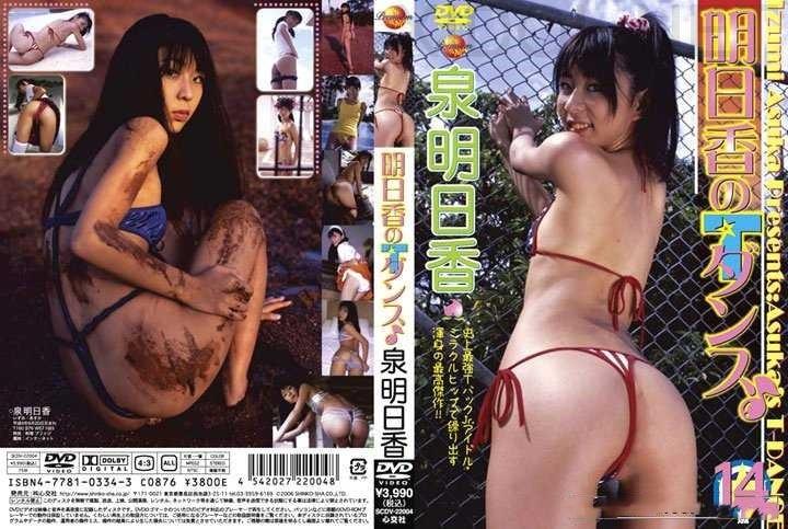 [SCDV-22004] Izumi Asuka 泉明日香 – Asuka's T-Dance